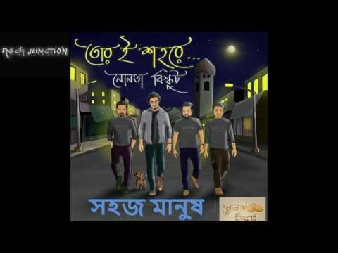 Shohoj Manush (Lalon Shah) | Cover By Nonta Biscuit