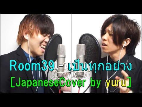 Room39 - เป็นทุกอย่าง[JapaneseCover by yuru]