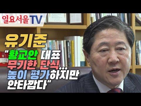 """유기준 """"황교안 대표 무기한 단식... 높이 평가하지만 안타깝다"""""""