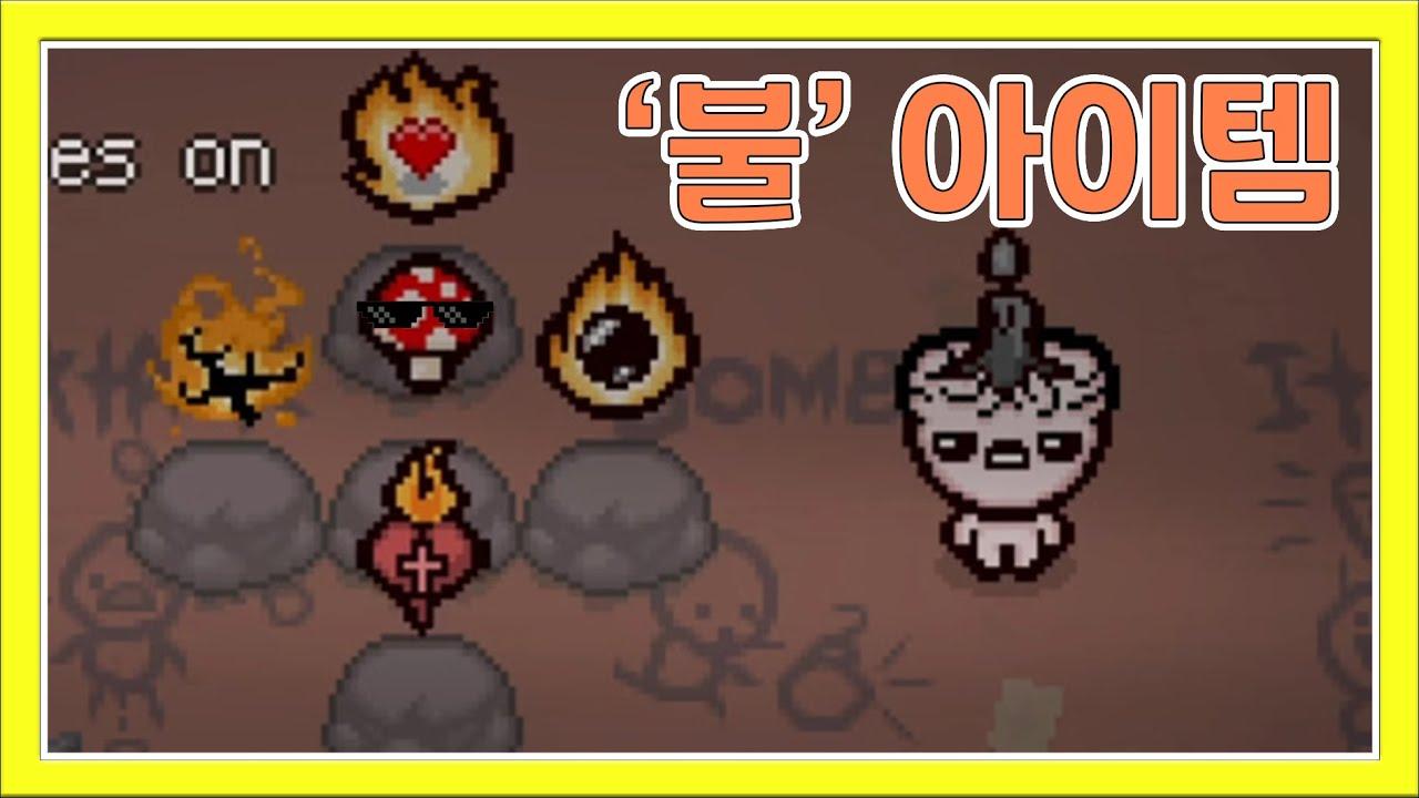'불' 관련 아이템 5개? ㅣ 【아이작 - 버섯..?】