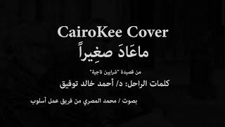 Cairokee Cover - Ma A'ad Sagheran ماعاد صغيرا - محمد المصري