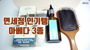 면세점 인기템 아베다 헤어 제품 3종 ^^ l  3 Kinds of Aveda Hair Products