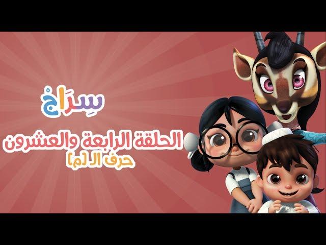 كارتون سراج - الحلقة الرابعة والعشرون (حرف الميم) | (Siraj Cartoon - Episode 24 (Arabic Letters