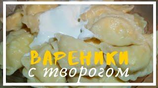 Как приготовить домашние вареники с творогом. Очень вкусный и простой рецепт вареников.