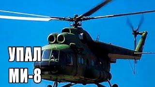Россия  В Хабаровском крае упал вертолет Ми 8 .News 15,08,2015