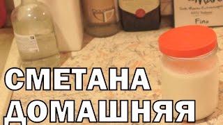 Как приготовить домашнюю сметану из сливок / рецепт домашней сметаны/