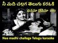 Telugu Songs Karaoke video
