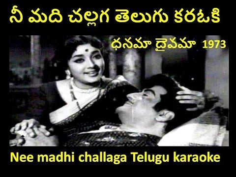 Nee Madhi Challaga Telugu Karaoke