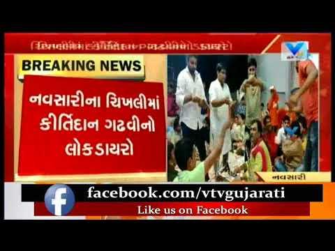 Navsari: Rainfall of Notes on Singer Kirtidan Gadhvi Dayro at Chikhli| Vtv News