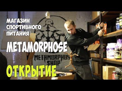 Открытие магазина спортивного питания Метаморфоз | Спортпит Metamorphose