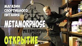 Открытие магазина спортивного питания Метаморфоз | Спортпит Metamorphose(, 2016-12-13T10:53:13.000Z)