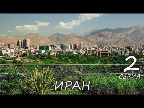 Иран - город Тебриз, соленое озеро Урмия и Каспийское море. Кругосветка с Артемом Грачевым