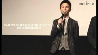 中尾明慶が出演致しました映画『RAILWAYS 愛を伝えられない大人たちへ』...