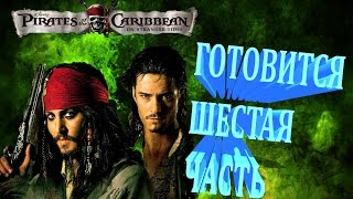 видео Пираты Карибского моря 6