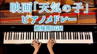 「天気の子」メドレー - 勉強用・作業用BGM - RADWIMPS - ピアノカバー - 弾いてみたCANACANA