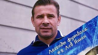 Легенды Футбола: Лев Яшин(Эпизод #8 Легенды футбола! Самый великий из великих, легенда из легенд! Единственный в своем роде! Единственн..., 2014-06-20T15:24:42.000Z)