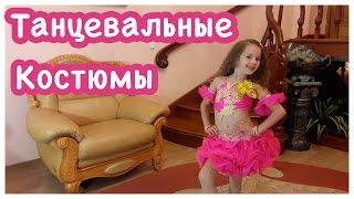 видео Детские костюмы для танцев