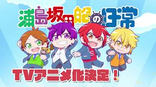 TVアニメ「浦島坂田船の日常」特報