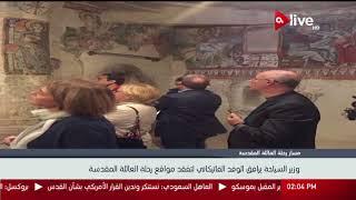 وزير السياحة يرافق الوفد الفاتيكاني لتفقد مواقع رحلة العائلة المقدسة