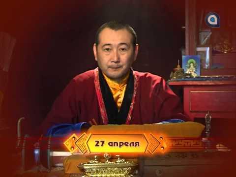 Зурхай на 27.04.2015 на русском языке
