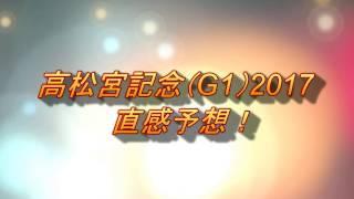 高松宮記念(G1)2017 直感予想! thumbnail