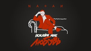 Download NATAN - Покажи мне любовь (Lyric Video) Mp3 and Videos