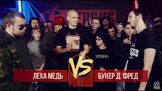 VERSUS: FRESH BLOOD 2 (Леха Медь VS Букер Д. Фред) Round 1
