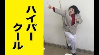 チャンネル登録すると見逃さないよ☆ おしらせ♪ 『日本エレキテル連合単...
