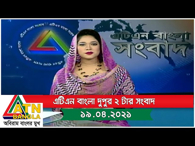 এটিএন বাংলা দুপুর ২ টার সংবাদ । 19.04.2021 | ATN Bangla News