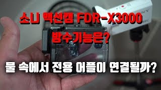 소니 액션캠 FDR-X3000 방수기능 살펴보기 / 물…