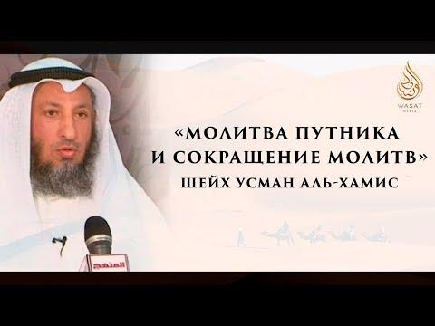 «Молитва путника и сокращение молитв»   Шейх 'Усман аль-Хамис ᴴᴰ
