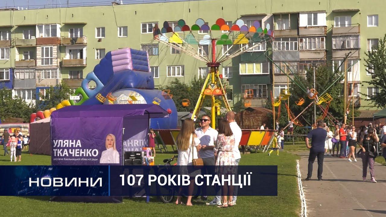 Новодунаєвецька громада відсвяткувала 107 років утворення станції. Перший Подільський 02.08.2021