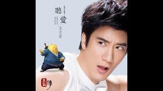 "王力宏 Wang Leehom《聽愛》""Hearing Love"" Official MV(電影《豆福傳》主題曲 ""Tofu"" Soundtrack)"