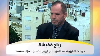 رباح قفيشة - حوادث الطرق تحصد المزيد من ارواح الضحايا .. فإلى متى؟