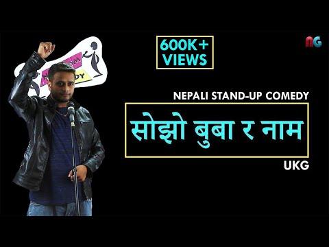 Sojho Buba ra Naam | Nepali Stand-up Comedy | UKG | Nep-Gasm Comedy