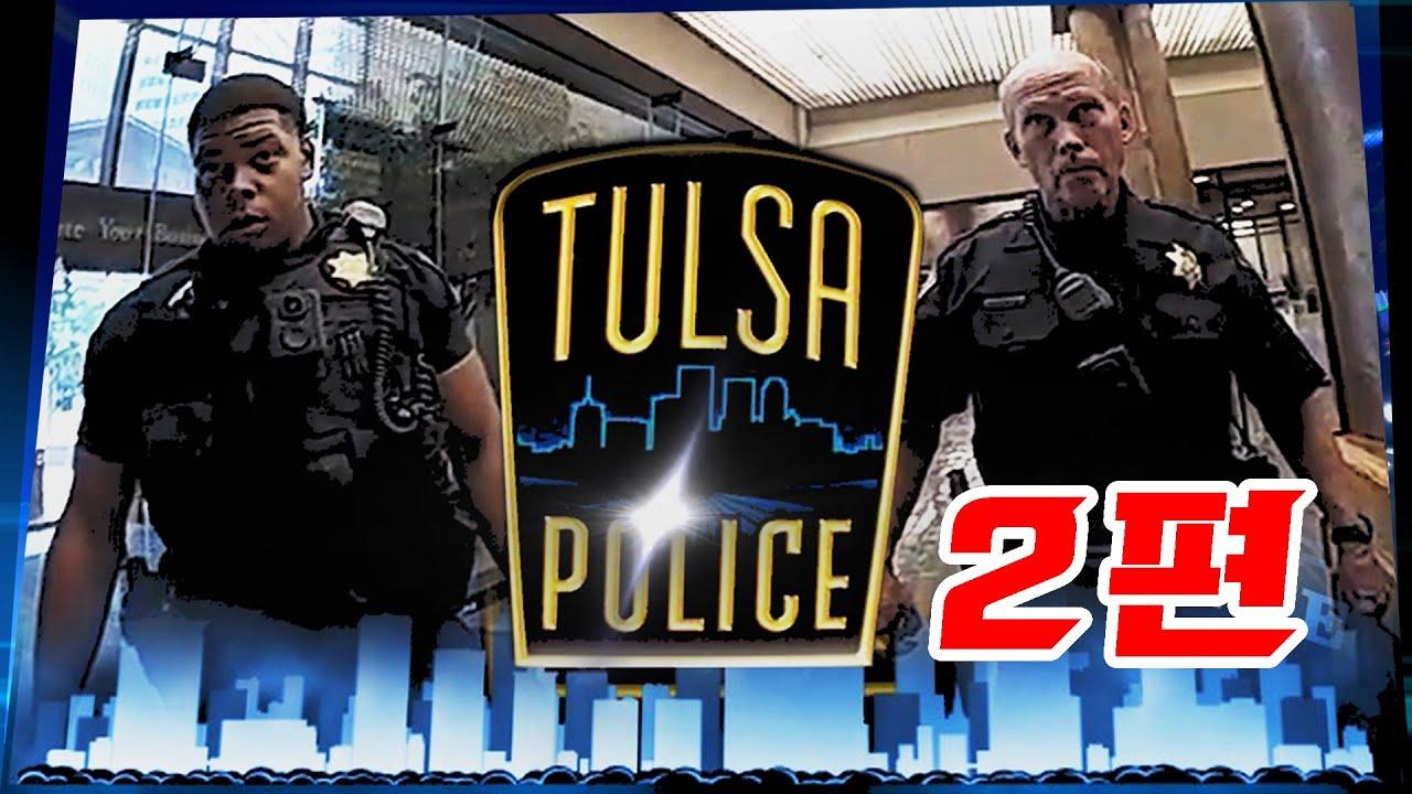 테이저 2편  미국경찰 4명의 힘과 맞먹었던 흑인