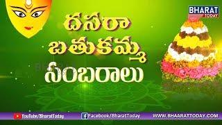 Dasara Bathukamma Sambaralu 2018 | Dasara Special by Bharat Today