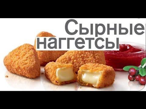 Домашние куриные наггетсы кулинарный рецепт
