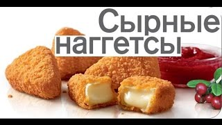 Обзор на ЕДУ #17  Сырные Наггетсы. Легкий рецепт. Готовим дома.(, 2014-09-05T07:00:00.000Z)
