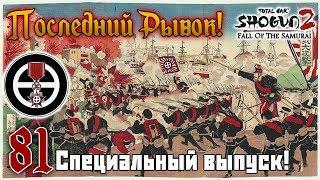 Анархическая республика Сацума! №81. Прохождение Shogun 2: TW - Fall of the Samurai