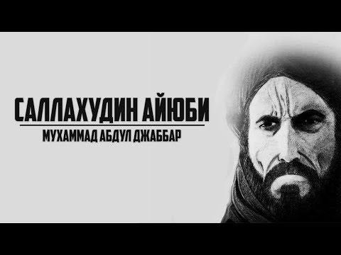 Саллахудин Айюби - Мухаммад Абдул Джаббар