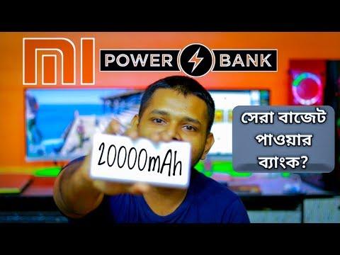 শাওমি পাওয়ার ব্যাংক 2C | 20000mAh Mi Power Bank 2C | Fast Charging