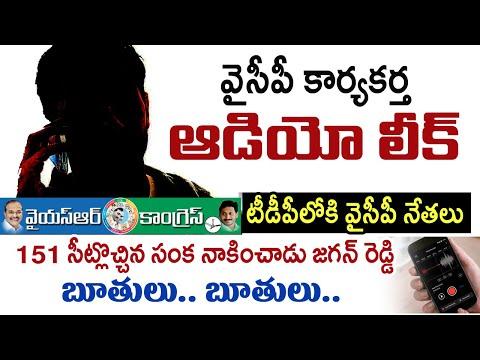Audio Leak : జగన్ ను పచ్చిగా తిడుతున్న వైసీపీ నేతలు | Ycp Leaders Audio Leak | Telugu Today