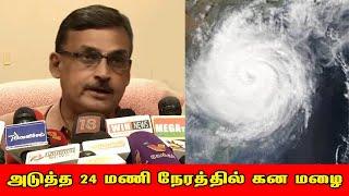 அடுத்த 24 மணி நேரத்தில் கன மழை..| 31-7-07-2020|Britain Tamil Broadcasting