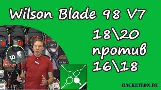 обзор теннисных ракеток Wilson Blade V7 2019 18/20 и 16/19 Окунев Олег