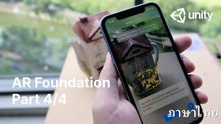 AR Foundation - Part 4/4