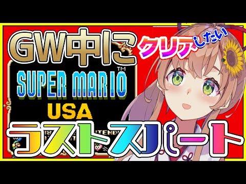 【マリオUSA】ラスト!?最終決戦!【本間ひまわり/にじさんじ】