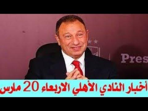 جديد أخبار الأهلي اليوم الأربعاء 20-3-2019 ولاسارتي يفاجئ الزمالك فى مباراة القمة