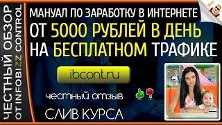 Зарабатываем 500 рублей в день. Идем к цели 50к за Месяц