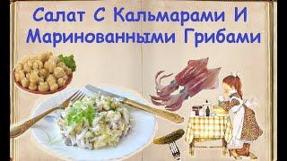 Салат С Кальмарами И Маринованными Грибами / Книга Рецептов / Bon Appetit